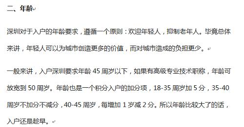 深圳积分入户2-深圳生活网