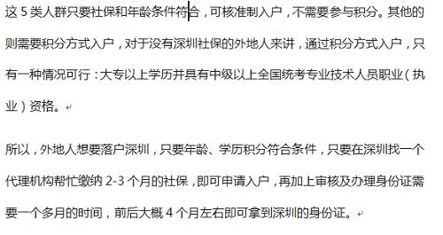 深圳积分入户4-深圳生活网