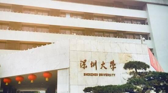 深圳七所大学4