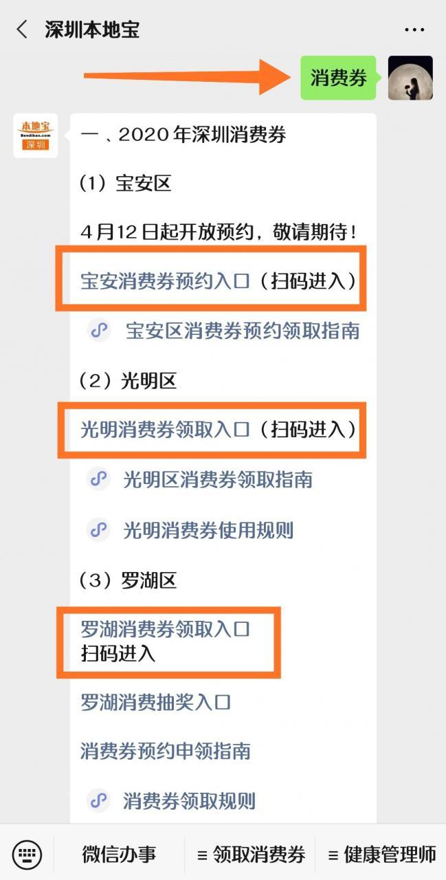 深圳宝安餐饮类消费券使用场所名单一览