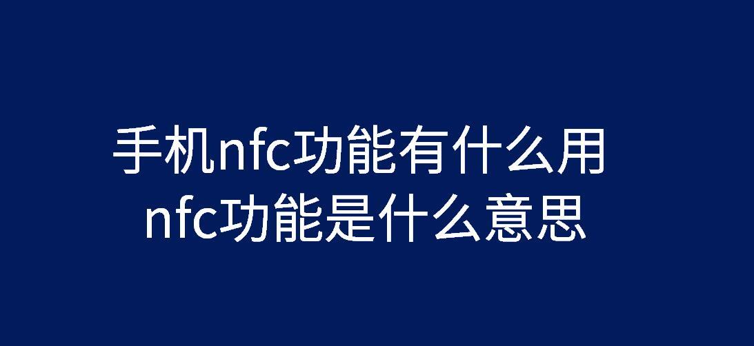 手机nfc功能有什么用 nfc功能是什么意思
